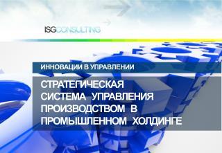 Стратегическая  система   управления  производством   в Промышленном   холдинге