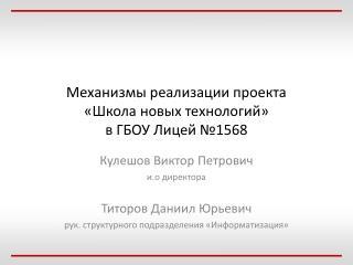 Механизмы реализации проекта  « Школа новых технологий»  в  ГБОУ Лицей №1568