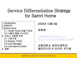 Service Differentiation S trategy for Samrt Home