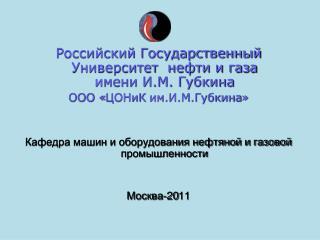 Российский Государственный Университет  нефти и газа  имени И.М. Губкина