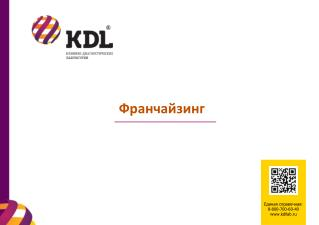 Единая справочная: 8-800-700-60-40 kdllab.ru