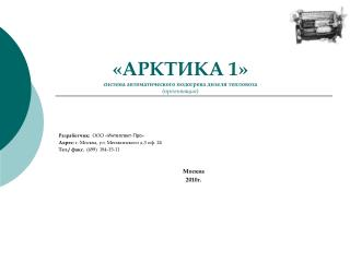 «АРКТИКА 1» система автоматического подогрева дизеля тепловоза (презентация)