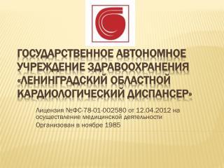 Лицензия №ФС-78-01-002580 от 12.04.2012 на осуществление медицинской деятельности