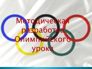 Методическая разработка Олимпийского урока