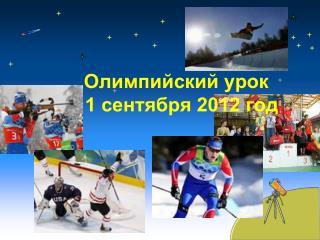 Олимпийский урок          1 сентября 2012 год
