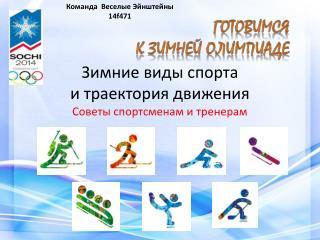 Зимние виды спорта и траектория движения Советы спортсменам и тренерам