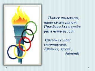 Пламя полыхает,  пять колец сияют. Праздник для народа  раз в четыре года