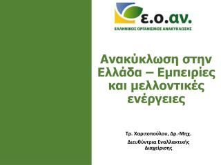Ανακύκλωση στην Ελλάδα – Εμπειρίες και μελλοντικές ενέργειες