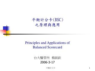 平衡計分卡 (BSC) 之原理與應用 Principles and Applications of  Balanced Scorecard