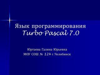 Язык программирования  Turbo Pascal 7.0