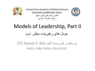 Models of Leadership, Part II مودل های رهبریت، بخش دوم