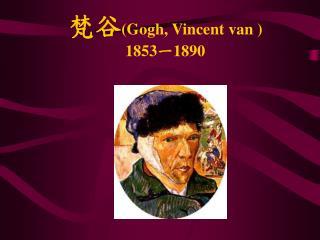 梵谷 (Gogh, Vincent van ) 1853 一 1890