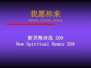 我愿祢来 Amen, Come, Jesus