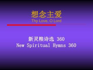 想念主爱 Thy Love, O Lord
