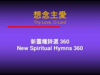 想念主愛 Thy Love, O Lord