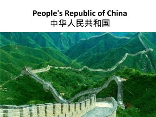 People's Republic of China 中 华人民共和国