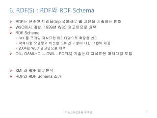 6. RDF(S) : RDF 와  RDF Schema