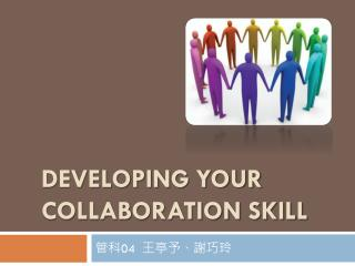 Developing your collaboration skill