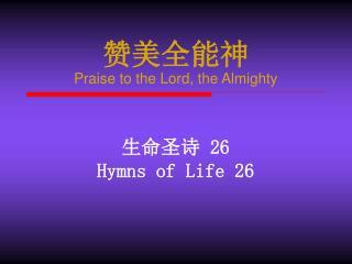 赞美全能神 Praise to the Lord, the Almighty