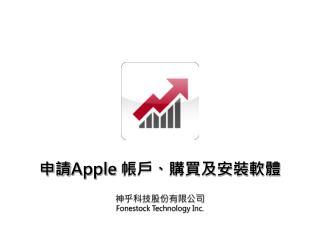 Apple    Fonestock Technology Inc.