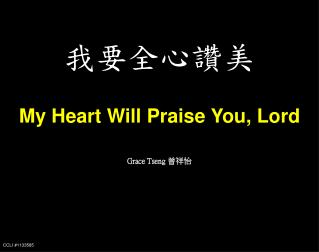 我要全心讚美 My Heart Will Praise You, Lord Grace Tseng  曾祥怡