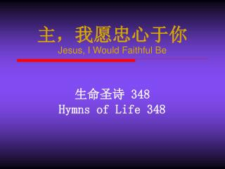 主,我愿忠心于你 Jesus, I Would Faithful Be
