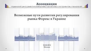 Возможные  пути развития регулирования  рынка Форекс  в Украине