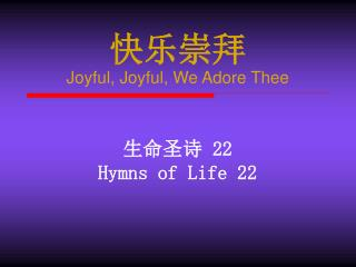 快乐崇拜 Joyful, Joyful, We Adore Thee