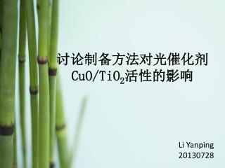 Li  Yanping 20130728