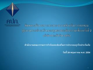 สำนักงานคณะกรรมการกำกับและส่งเสริมการประกอบธุรกิจประกันภัย วันที่  2 4 พฤษภาคม พ.ศ. 2554