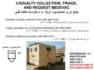 CASUALTY COLLECTION, TRIAGE,  AND REQUEST MEDEVAC جمع اوری مصدومین، تریاژ، و درخواست تخلیه طبی