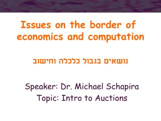 Issues on the border of  economics and computation ?????? ????? ????? ??????