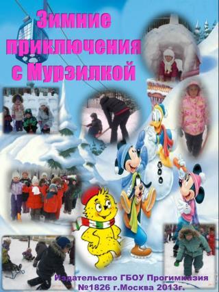 Зимние приключения с Мурзилкой