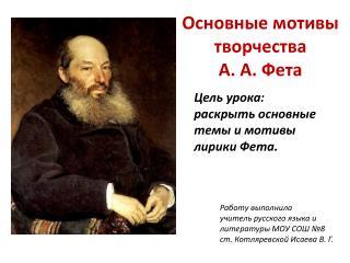 Основные мотивы творчества              А. А. Фета