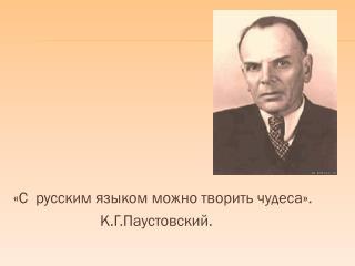 «С  русским языком можно творить чудеса».                       К.Г.Паустовский.