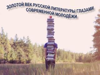 Золотой век русской литературы глазами современной молодёжи