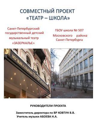 Санкт-Петербургский государственный детский      музыкальный театр              «ЗАЗЕРКАЛЬЕ»