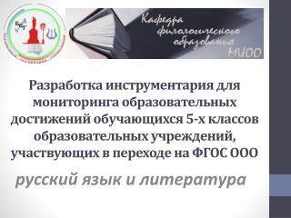 р усский язык и литература