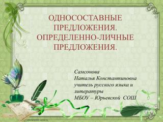 Самсонова   Наталья Константиновна учитель русского языка и литературы МБОУ – Юрьевской  СОШ