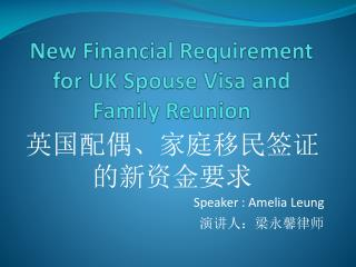 New  Financial Requirement for UK Spouse Visa and Family Reunion