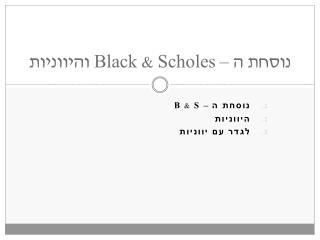 נוסחת ה –  Black &  Scholes והיווניות