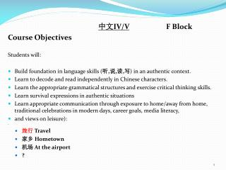 中文 IV/V  		F Block Course Objectives Students will: