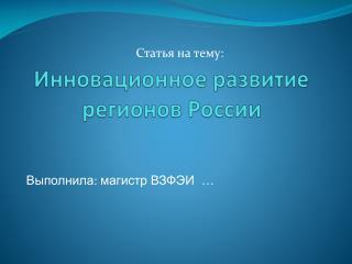 Инновационное развитие регионов России