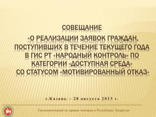 Уполномоченный по правам человека в Республике Татарстан