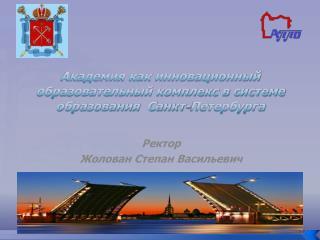Академия как инновационный образовательный комплекс в системе  образования  Санкт-Петербурга