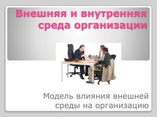 Внешняя и внутренняя среда организации