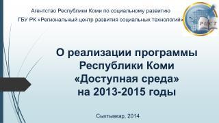 О реализации программы Республики Коми «Доступная среда»  на 2013-2015 годы