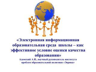 Адамский А.И., научный руководитель института проблем образовательной политики «Эврика»