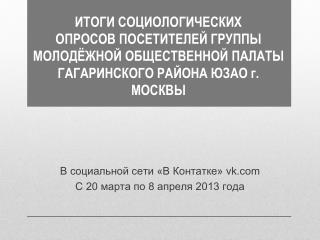В социальной сети «В  Контатке »  vk С 20 марта по 8 апреля 2013 года