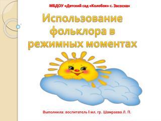 МБДОУ «Детский сад «Колобок» с.  Засосна »